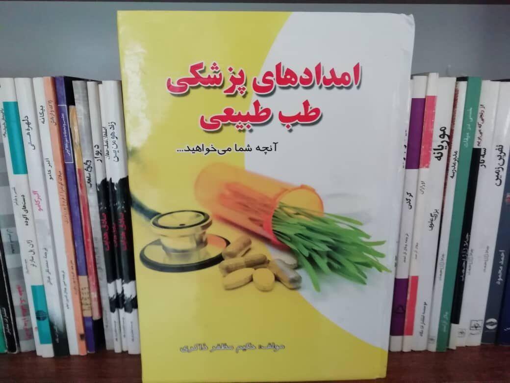 خبرنگاران مروری بر کتاب امدادهای پزشکی طب طبیعی