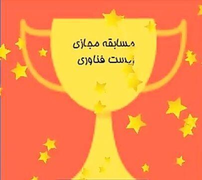 خبرنگاران موفقیت دانش آموزان آذربایجان شرقی در ﻣﺴﺎﺑﻘات ﻣﺠﺎزی ﻗﻄﺐ ﮐﺸﻮری زﯾﺴﺖ ﻓﻨﺎوری